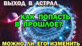 Как в астрале вернуться в прошлое. Можно ли изменить прошлое