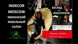 InDecor Moscow. SALONE DEL MOBILE. MILANO MOSCOW.