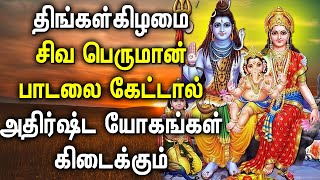 LORD SHIVA PERUMAN SONGS BRINGS YOU FORTUNE IN LIFE | Powerful Lord Shivan Tamil Devotional Songs