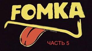 FOMKA - съемки клипа - Часть 5