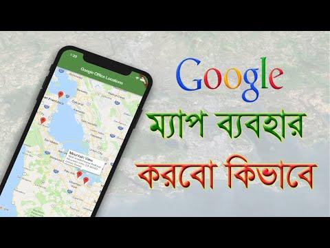 How To Yous Google Maps in Bangla | কিভাবে গুগোল ম্যাপ ব্যাবহার করতে হয় | Google Maps In Bangla