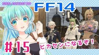 [LIVE] 【FF14】ぴま、ヒカセンになるってよ#15【2/23配信】