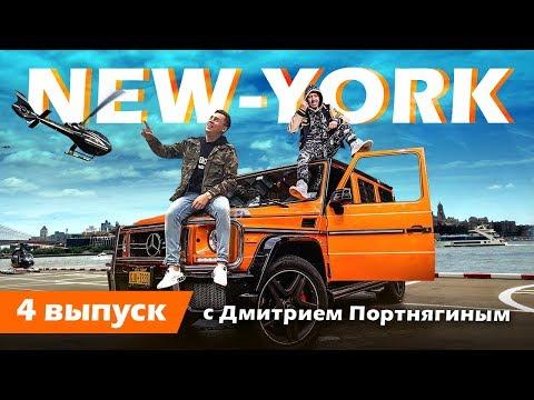Нью Йорк с Портнягиным . Вертолет над Манхэттеном . Итоги года .