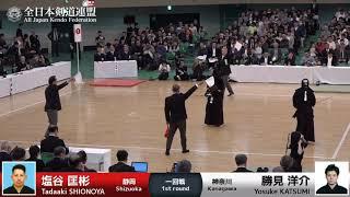 Tadaaki SHIONOYA -MM Yosuke KATSUMI - 66th All Japan KENDO Championship - First round 9