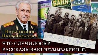 Что случилось с Иваном Павловичем Неумывакиным.  Ответы на вопросы