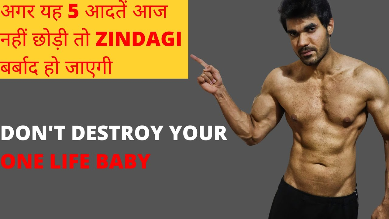 5 Bad Habits That Are Destroying Your Life | Habits You Should Stop Now (वरना पछताना पड़ेगा)