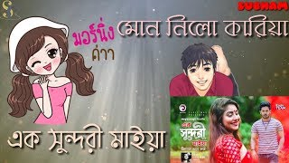 Ek Sundari Maiya - Whatsapp Status Video with download link  | Jishan Khan Shuvo || SUBHAMCREATIONS|