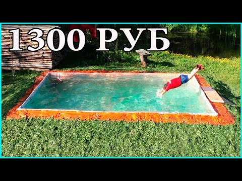 SWIMMING POOL FROM 33 CUBIC METERS DIY OWN HANDS