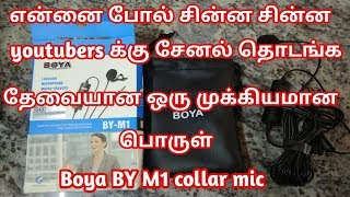 Boya BY M1 collar mic review in tamil/ Basic equipments to start a youtube channel