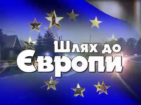 Шлях до Європи. Вшанування  4-ої річниці Революції Гідності