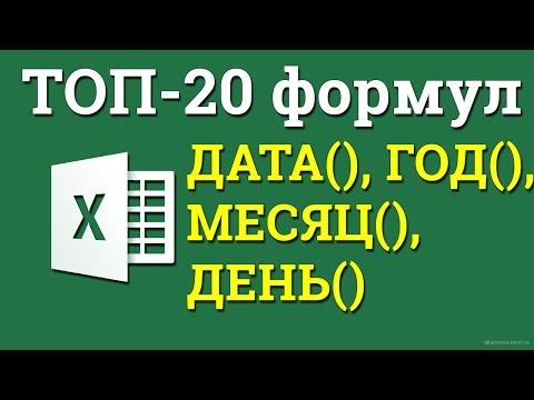 Вопрос: Как рассчитать возраст в Excel?
