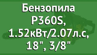 Бензопила Partner P360S, 1.52кВт/2.07л.с, 18, 3/8 обзор 9666992-01
