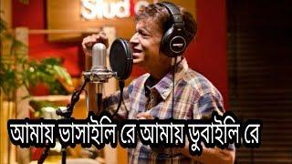 Amai Bhasaili Re Alamgir Original Lyrics আমায় ভাসাইলি রে আলমগীর অরিজিনাল লিরিক্স