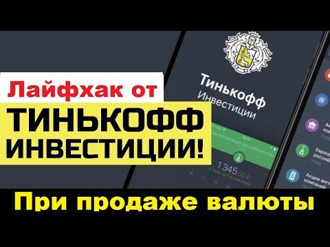 Лайфхак от Тинькофф инвестиции при обмене валют
