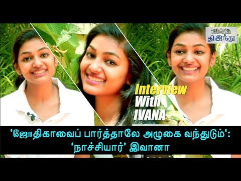 'Jyothika helped me to cry' : 'Nachiyaar' Ivana Interview | Tamil The Hindu