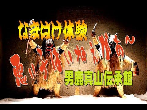 [HD]なまはげ体験ノーカット〜男鹿真山伝承館〜