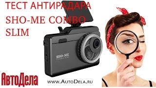 Тест радар-детектора в видеорегистраторе SHO ME Combo Slim совмещенным с антирадаром.