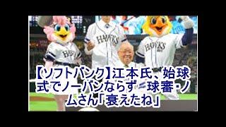 【ソフトバンク】江本氏、始球式でノーバンならず 球審・ノムさん「衰え...