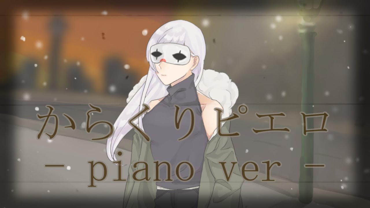 【からくりピエロ-piano ver.-】