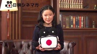 """日本映画専門チャンネルが全ての映画ファンに贈る新シネママガジン""""日映..."""