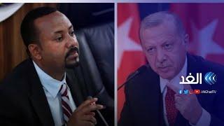 أردوغان يلتقي رئيس الوزراء الإثيوبي في أنقرة وسد النهضة يتصدر.. ماذا دار بينهما؟