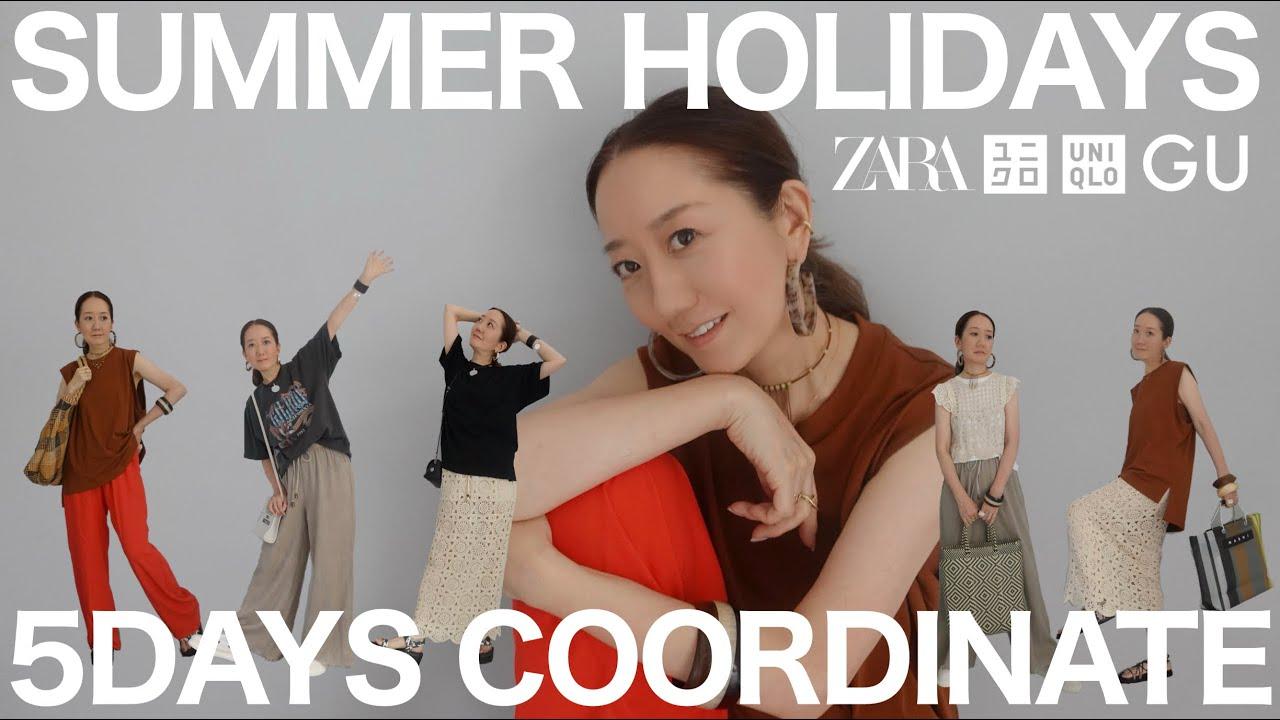 【5日間コーデ】大人の抜け感♡今年の夏休みに絶対真似したい!夏の着回しコーデ 5日間サマーコーデ【ZARA】【UNIQLO】【GU】LOOKBOOK
