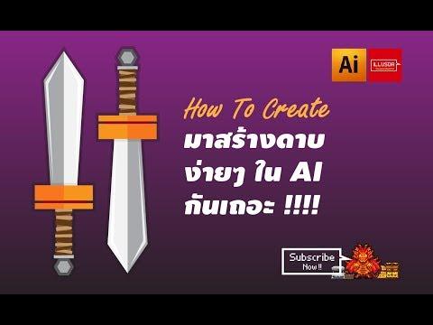 illustrator tutorial how to make sword - สอนวาดรูป illustrator AI มาสร้างดาบกันเถอะ!! thumbnail