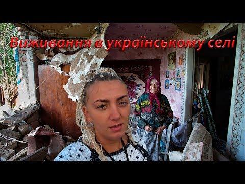 Западная Украина Стрижевка