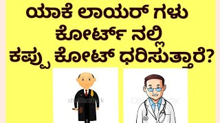 IAS Interview Questions | Kannada IAS interview questions difficult to answer Part 1