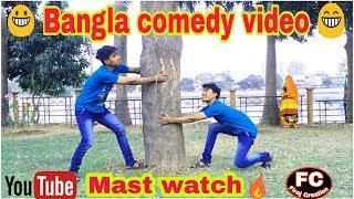 Gambar cover Bangala comedy video 😁 || funny video || Firoj Creation ||