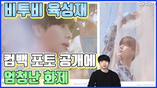 【ENG】(BTOB Sungjae)비투비 육성재 컴백 포토 공개에 엄청난 화제!! BTOB Sungjae C…