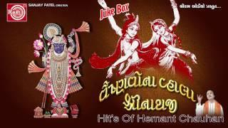 Mithe Rasse Bharyo Ri Radharani ||Vaishnavona Vahal Shrinathji||Hemant Chauhan
