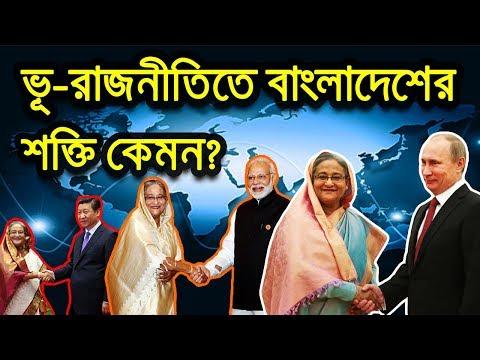 ভূকৌশলগভাবে বাংলাদেশের কোন শক্তি আছে? Geopolitical Power of Bangladesh
