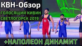 кВН-Обзор. Голосящий КиВиН (Светлогорск) 2019