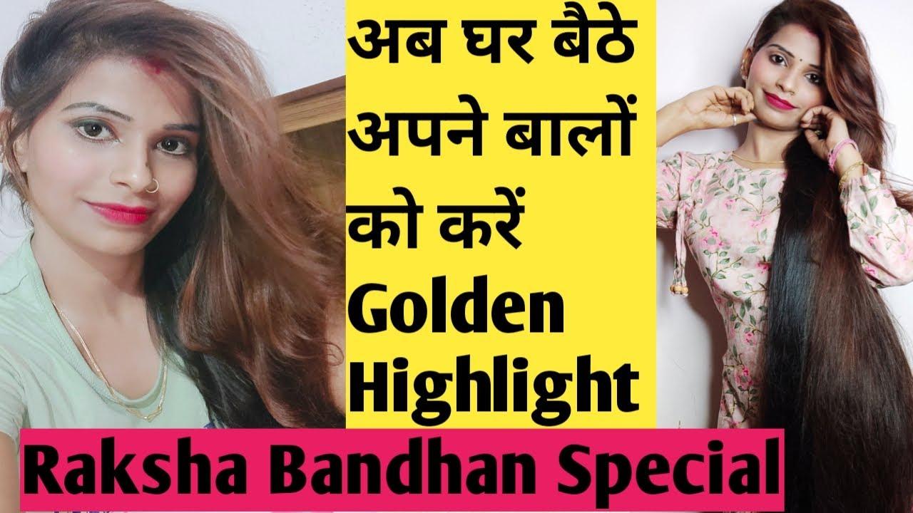 Highlight your hair at home raksha Bandhan special