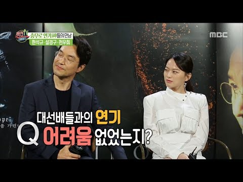 [HOT] Is It Difficult To Act With Seniors? ,섹션 TV 20190311