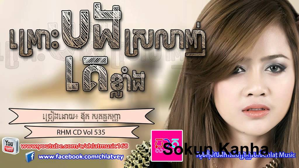 Download Aok Sokun Kanha New Songs 2015 ►Pros bong sralanh Ke klang RHM Vol 535