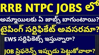 RRB NTPC post preferences, typing certificate doughts, EWS certificate | RRB NTPC common doughts