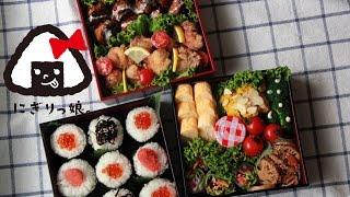 秋の運動会!お重弁当~How to make today's obento【LunchBox】~192時限目Autumn athletic meet(Sports day)bento