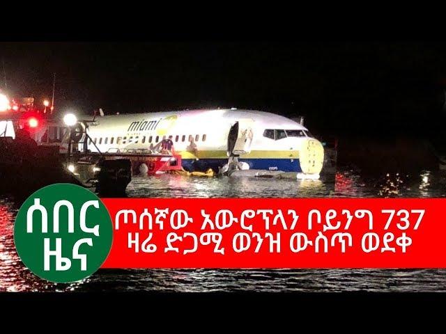 Boeing 737 skids into Florida river on landing