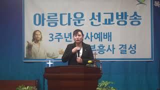 * 김승희목사/ 인사말 및 광고/아름다운선교방송/3주년…