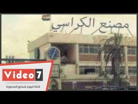 بالفيديو.. «فيديو7» يكشف سر مصنع الكراسى الذى حير المصريين