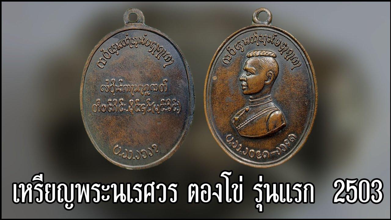 เหรียญพระนเรศวร ตองโข่ รุ่นแรก  2503 เนื้อทองแดงรมดำ #รับเช่าพระ 0896699330 ID Line:@yai9339