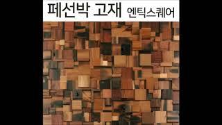 목재내장재,다양한 제품의 영진목재에서!