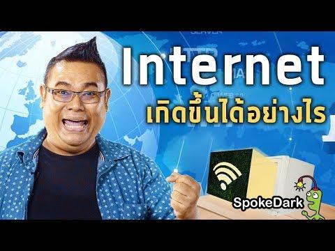 อินเทอร์เน็ต เกิดขึ้นได้อย่างไร? | How did the Internet start?
