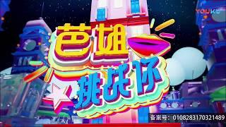 """20180720【oner X 芭姐挑战你】宿舍生活大曝光!坤音四子开启""""吐槽模式""""!"""