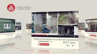 YouTube канал VashFundament - Все о ремонте и строительстве фундаментов!