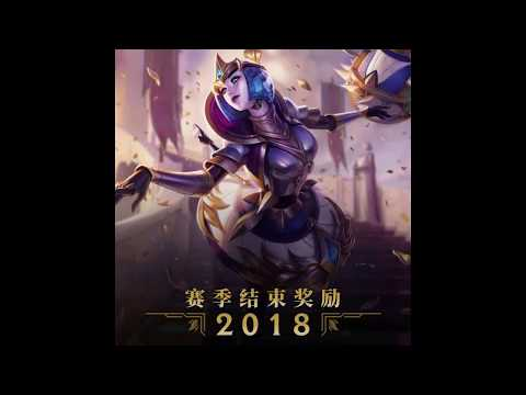 All Season Rewards 2018 Gold-Challenger + Victorious Orianna - League of Legends thumbnail