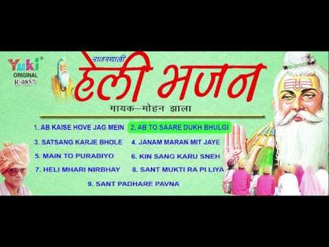 हेली भजन - गायक मोहन  झाला । HELI BHAJAN | Rajasthani Nirguni Bhajan | By Mohan Jhala | Jukebox