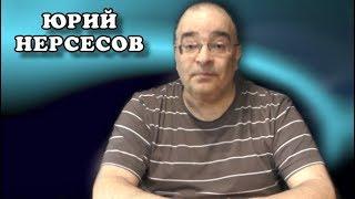 Пожиратели дерьма Соловьёва. Юрий Нерсесов